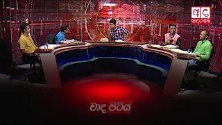 Wada Pitiya