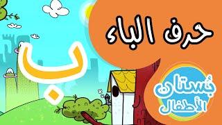 شهر الحروف: حرف الباء (ب) | فيديو تعليمي للأطفال