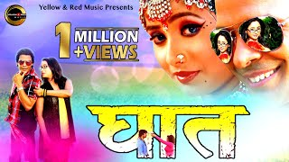 Bhojpuri Movie Kaahe Kaila Humse Ghaat Theatrical Trailer