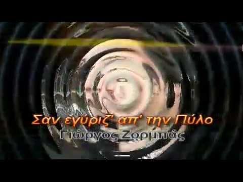 Σαν εγύριζα απ΄την Πύλο (Giorgos Zormpas - Thanasis Presvelos)