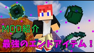 getlinkyoutube.com-[Minecraft MOD紹介] 最強のエンドアイテム!? ~Ender Utilities~