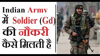 Indian Army में Soldier (GD) की नौकरी कैसे मिलती है How to Become Indian Soldier GD