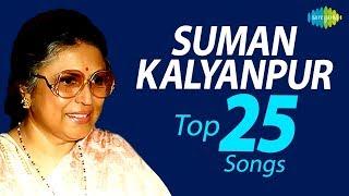 Top 25 Songs Of Suman Kalyanpur | सुमन कल्याणपुर के टॉप 25 गाने | One Stop Jukebox