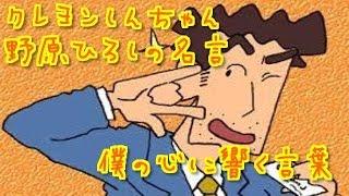 getlinkyoutube.com-クレヨンしんちゃん 野原ひろし名言 僕の心に響く言葉