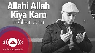 getlinkyoutube.com-Maher Zain - Allahi Allah Kiya Karo | Vocals Only (Lyrics)