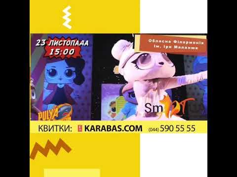 <p> 23 листопада, Івано-Франківськ зустріне милих та енергійних ростових ляльок LOL на сцені обласної філармонії.</p>