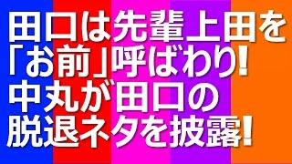 getlinkyoutube.com-田口淳之介は先輩上田竜也を「お前」呼ばわり!中丸雄一が田口の脱退ネタを披露!