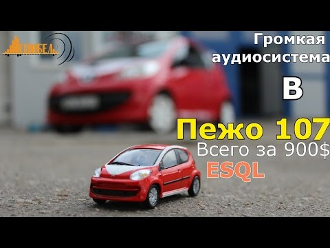 Громкая аудиосистема в Peugeot 107 - обзор от Decibel