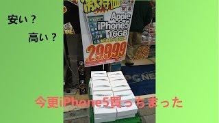 iPhone5買っちまった...