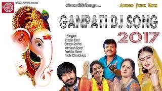 Latest Ganpati Dj Song 2017 | Rakesh Barot | Gaman Santhal | Kamlesh Barot | Farida Meer