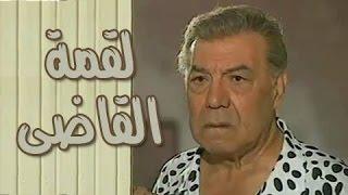 "getlinkyoutube.com-التمثيلية التليفزيونية ""لقمة القاضي"" | أسامة أنور عكاشة | فريد شوقي"