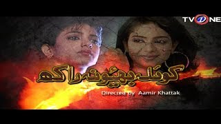 Koila Bhiona Raakh   TeleFilm   TV One Classics   11th April 2016