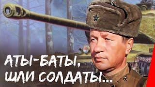 getlinkyoutube.com-Аты-баты, шли солдаты... (1976) фильм