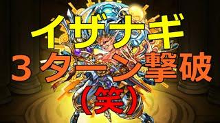 getlinkyoutube.com-【モンスト】イザナギ☆超絶 実装初日!挟まって倒したw
