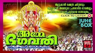 getlinkyoutube.com-Hindu Devotional Songs Malayalam | Amme Bhagavathi | Attukal Amma Devotional Songs Non Stop