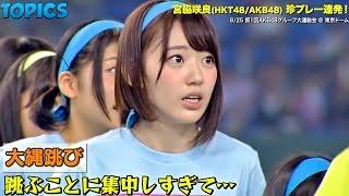 getlinkyoutube.com-【HD 60fps】 HKT48宮脇咲良が珍プレー連発! 第1回AKB48グループ対抗大運動会 (2015.08.30)