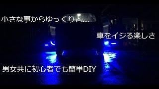 getlinkyoutube.com-【初心者も簡単】LEDテープ&スイッチ取り付け作業【ドレスアップ】