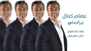 getlinkyoutube.com-#عصام_كمال - يراودني - Essam Kamal - Yrawdny
