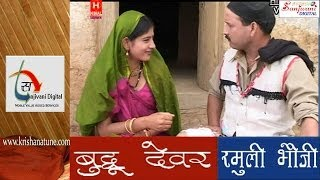 getlinkyoutube.com-Kumaoni Full Comedy Movie/Film | Buddhu Dewar Ramuli Bhauji | 2013 Super Hit Film