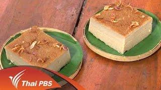 getlinkyoutube.com-หม้อข้าวหม้อแกง  : ขนมหม้อแกงไข่ (15 พ.ย. 58 )
