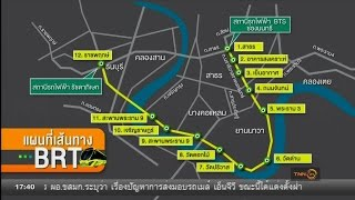 คนหลังข่าว : ระบบขนส่งมวลชน BRT คุ้มค่าหรือไม่
