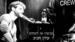 getlinkyoutube.com-עידן רפאל חביב - עכשיו או לעולם - Idan Rafael Haviv