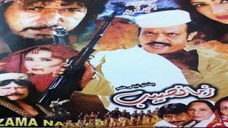getlinkyoutube.com-Pashto Action Telefilm ZAMA NASEEB - Jahangir Khan And Swati - Pashto Action Movie