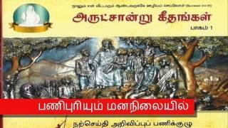 Panipuriyum mananilai பணிபுரியும் மனநிலையில்
