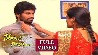 Mother Illegal Affair Leads to End of Daughter's Life || Neram Nijam || Full Video || NTV