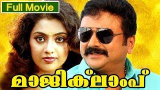getlinkyoutube.com-Malayalam Full Movie | Magic Lamp | Full Comedy Movie | Ft. Jayaram, Jagathi Sreekumar, Meena