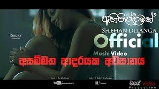 getlinkyoutube.com-Ahipillamak - Shehan Dilanga Official Music Video