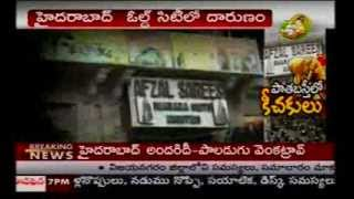 getlinkyoutube.com-Woman Gang raped in AFZAL SAREES in Old City, Hyderabad
