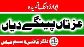 "getlinkyoutube.com-Zakir Qazi Waseem Abbas (Award Winning Qasida) ""Aztaan Paingay dian"""