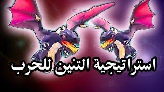 getlinkyoutube.com-شرح استراتيجية التنين لحرب الكلانات Mass Dragon War Strategy