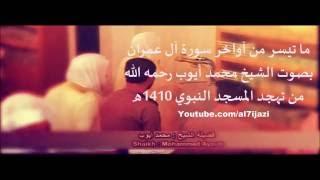 getlinkyoutube.com-هذه والله التلاوة التي تثلج الصدر وتبرد القلب - من روائع الشيخ محمد أيوب رحمه الله