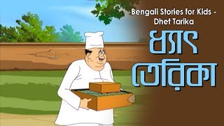 getlinkyoutube.com-Bengali latest Comedy Video | Dhet Tarika | Popular Comics Series | Animated Cartoon | NonteFonte