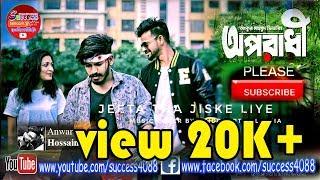 Oporadhi - অপরাধী -Success Telecom- Bangla New  Video Song 2018