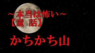 getlinkyoutube.com-【本当は怖い童話】~本当は怖い日本昔話~『かちかち山』を大人になってから読むと怖い…原作は残虐だった!【都市伝説】