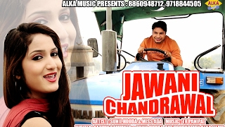 Jawani Chandrawal // जवानी चंद्रावल // Miss Ada  Sunil Hooda // 2017 New Full DJ Song // Alka Films