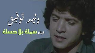 getlinkyoutube.com-Walid Toufic - Film Samak Bala Hasak | وليد توفيق - فيلم سمك بلا حسك