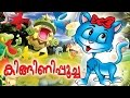 Kingini Poocha Malayalam Cartoon - Malayalam Animation For Children [HD]