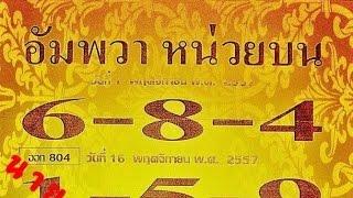 getlinkyoutube.com-หวย เลขเด็ดงวดนี้ อัมพวาหน่วยบน 30/12/57 ส่งท้ายปี 57