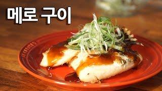 getlinkyoutube.com-고기 육질 [메로구이]