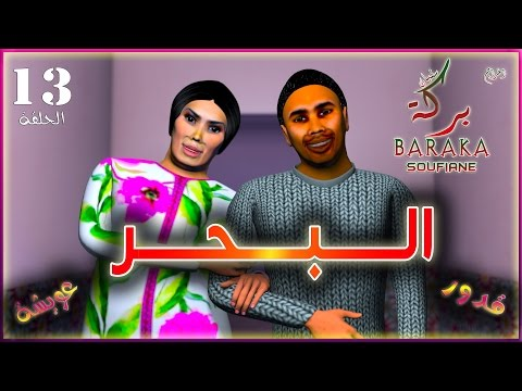 قدور و عويشة - 13-  الــــــبــــحـــــــر
