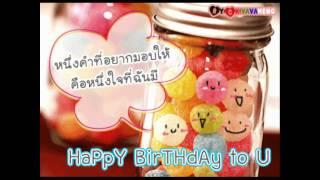 getlinkyoutube.com-สุขสันต์วันเกิด