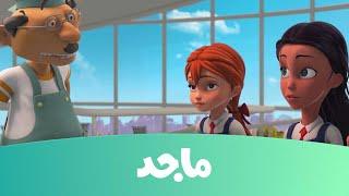 getlinkyoutube.com-مدرسة البنات - حلقة عيد الأم ج2 - قناة ماجد Majid Kids TV