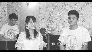 ぼくのたからもの  (Cover by CALMO & Kenta Dedachi)