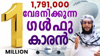 getlinkyoutube.com-Vedanikkunna Gulfukaaran │ noushad baqavi 2016 new speech │ Islamic Speech in Malayalam