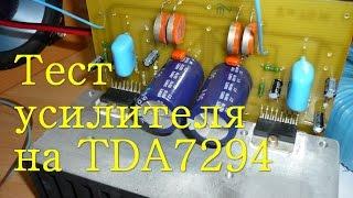 Тест усилителя на TDA7294