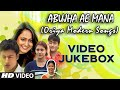 Abujha Ae Mana Oriya Modern Songs | Video Jukebox | Oriya Hits